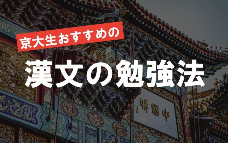 kanbunn-benkyoho