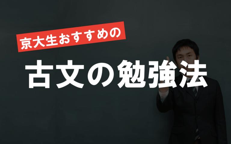 kobun-benkyoho-titleimage