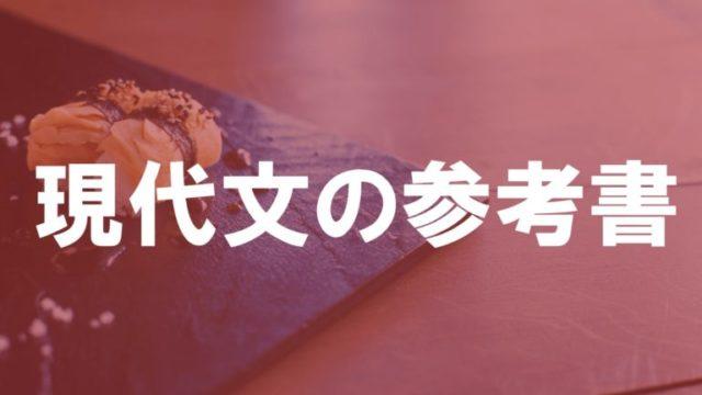 gendaibun-sankosho
