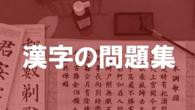 kanji-mondaishu
