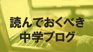 tyuugakuzyuken-blog