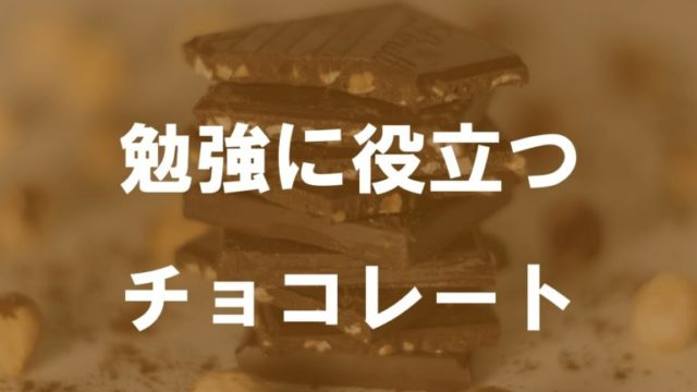 chocolate-benkyo