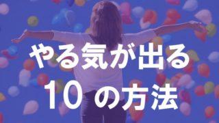 yaruki-10