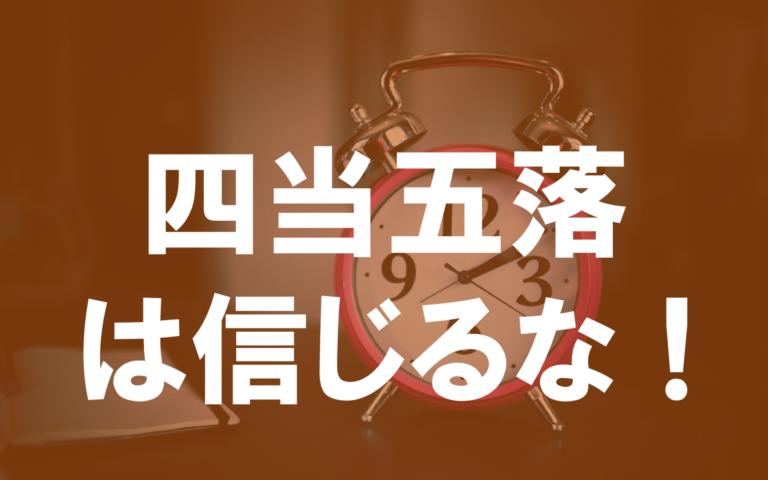 yonto-goraku