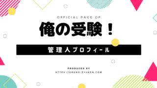 orenozyuken-profile